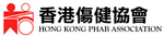 Hong Kong PHAB Association